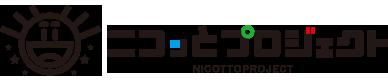ニコッとプロジェクト