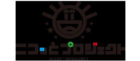 ニコっとプロジェクト ニコプロ